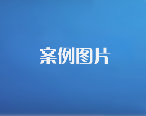 【高榜新城】光纤入户系统工程